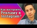 Как настроить рекламу в Инстаграм Как запустить рекламу в Инстаграм