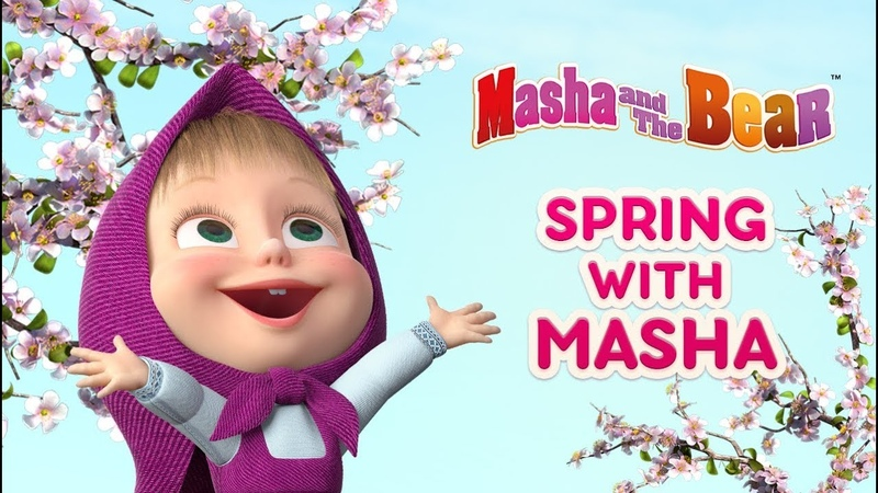 Masha And The Bear - 🌷SPRING WITH MASHA! 👱♀️🌼🌼🌼