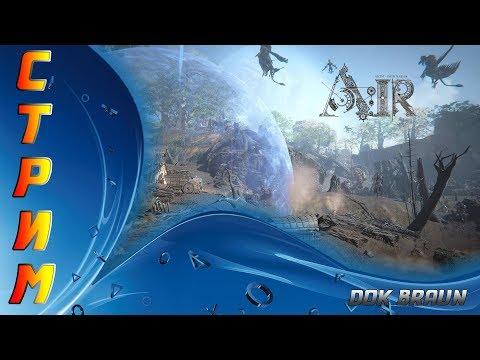 AIR Online (Ascent Infinite Realm) - ПВЕ и ПВП контент, обсуждаем игру
