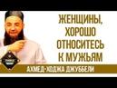 Женщины,хорошо относитесь к мужьям - Ахмед ходжа Джуббели l StrannikTV