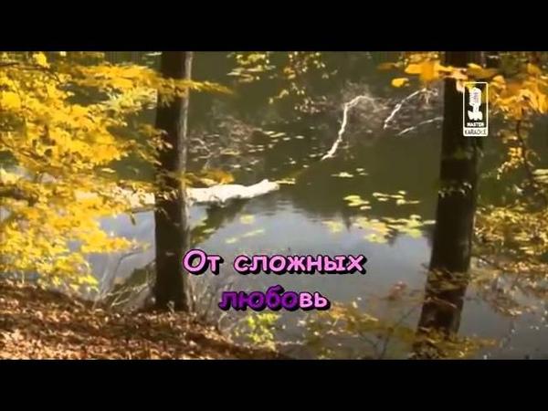 Караоке Ирина Аллегрова - Незаконченный Роман, караоке со словами, петь под минусовку
