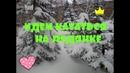 Зима в Антраците/Идем кататься на ледянке/СНЕГ и ЛЕДЯНКА