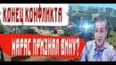 КОНЕЦ КОНФЛИКТА СТРИМЕРА MARAS SHAKUR! МАРАС ПРИЗНАЛ СВОЮ ВИНУ!? - GTA SAMP!