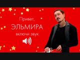 Эльмира -HD 1080p