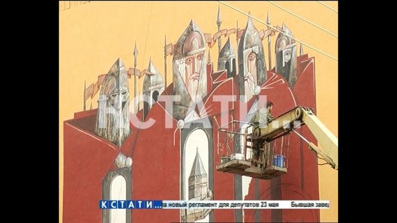 Уличные художники со всей России добавляют красок Нижнему Новгороду