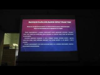 Исследования причин искривления времени-пространства. Вопсева Юлия. Ч.3