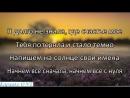 Саша Project - Начнем Сначала Караоке версия (караоке)