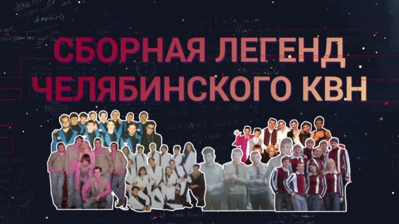 Сборная легенд Челябинского КВН