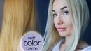 Как затонировать желтизну волос блондинкам Revlon Nutri Color Creme 1002