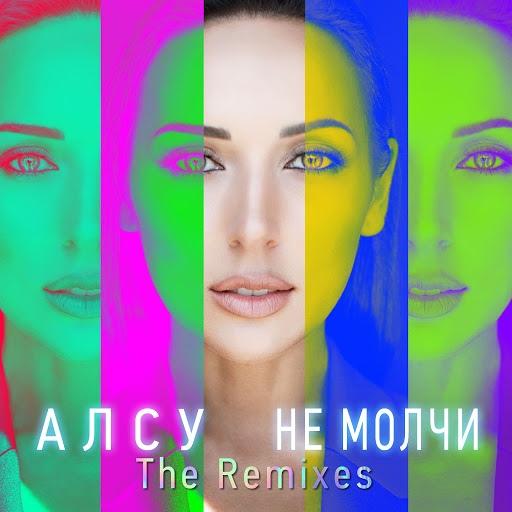 Алсу альбом Не молчи (The Remixes)