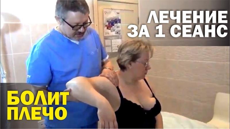 Болит плечо Не могу поднять руку Лечение боли плечевых суставов