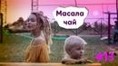 13. параллельНО ИНДИЯ Гоа Арамболь клип МАСАЛА ЧАЙ Lajahband