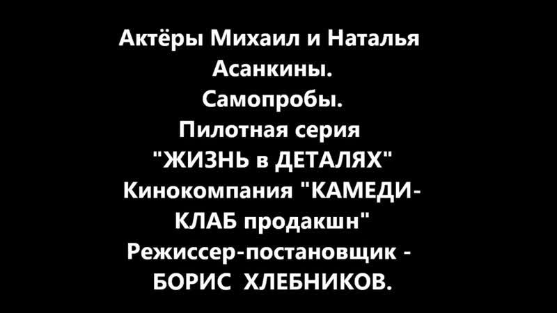 Михаил и Наталья Асанкины. Самопробы.