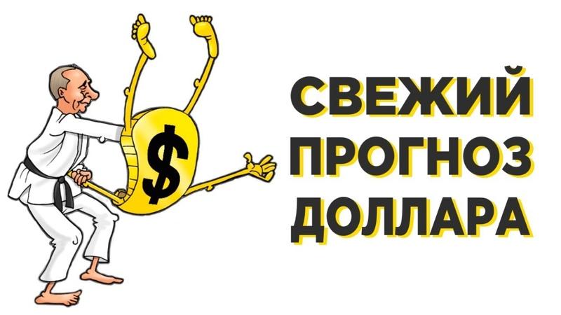 Прогноз курса доллара Итоги ОПЕК Набиуллина обвалит рубль