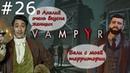 Vampyr Прохождение - Часть 26: Чужак в наших владениях
