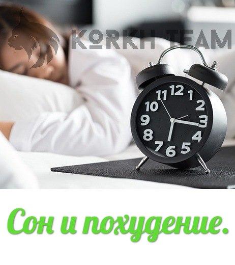 Недосып и похудение.