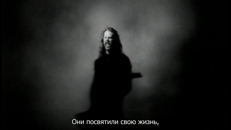 Metallica - The Unforgiven (1991) (с русскими субтитрами)