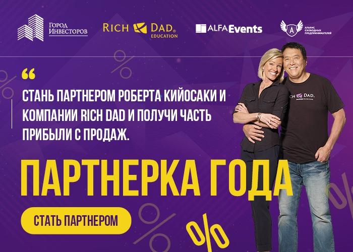 Афиша Ким Кийосаки впервые в России 13-14 октября