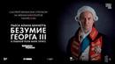 «БЕЗУМИЕ ГЕОРГА III» в кино. Театр Nottingham Playhouse