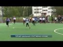 Региональный этап Всероссийских спортивных игр школьных спортивных клубов Телеканал Рыбинск 40