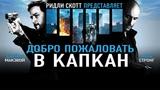 Добро пожаловать в капкан  Welcome to the Punch (2012)  Боевик, Триллер, Криминал