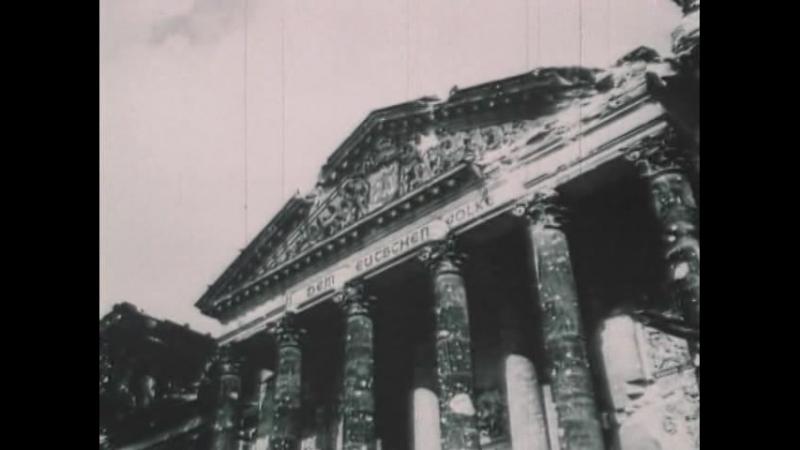 18. Великая Отечественная война – Битва за Берлин