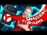 Костя Павлов Яндекс СТАНЦИЯ - ВСКРЫТИЕ И ТЕСТ
