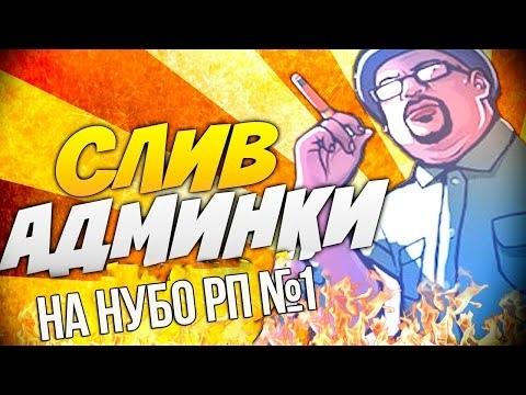 STREAM CRMP Слив Админки с ФУЛЛ доступом Раздача Админок