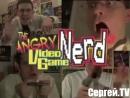 Злой Видеоигровой Нёрд №2