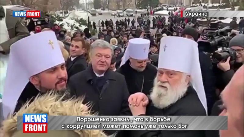 Порошенко заявил, что в борьбе с коррупцией может помочь уже только Бог