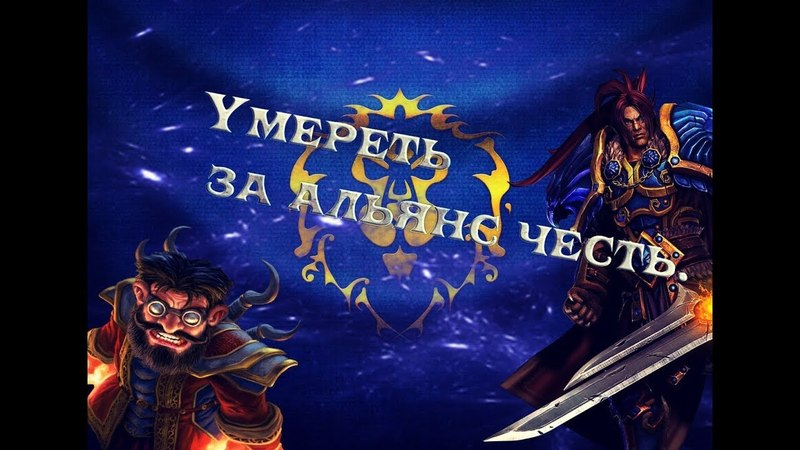 World of Warcraft Умереть за альянс честь.