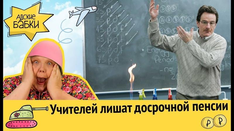 Учителей могут лишить досрочной пенсии   Сбербанк делает кусь