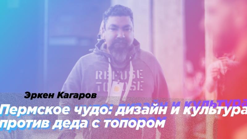 Пермское чудо: дизайн и культура против деда с топором | Эркен Кагаров | Тизер