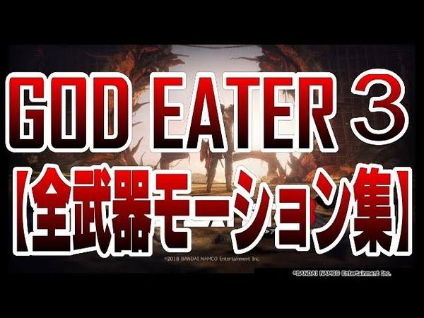 『ゴッドイーター3』全武器モーション集 GOD EATER3アクション体験版