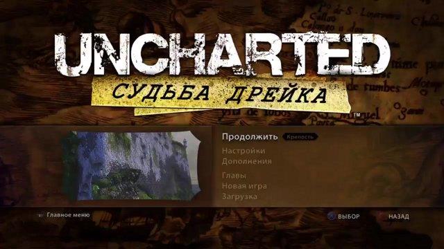 Судьба АнДрейка 3 (Uncharted)