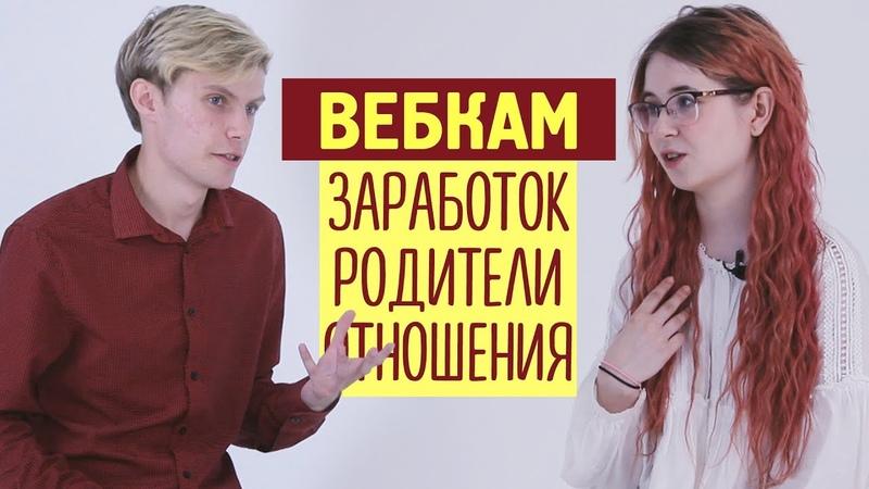 СКОЛЬКО СТОИТ ПОКАЗАТЬ ТЕЛО | БЫТЬ ВЕБКАМ МОДЕЛЬЮ В РОССИИ