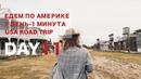 День 11 Попали на Дикий запад Устроился работать штрафом 1 ДЕНЬ 1 МИНУТА