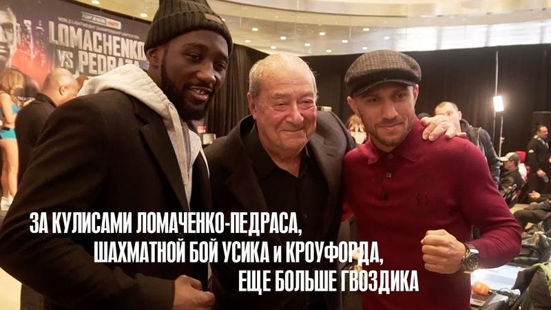 За кулисами Ломаченко-Педраса, шахматы Усик-Кроуфорд, новый пояс Гвоздика (видео)