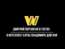 Дмитрий Портнягин трансформатор в гостях у Владимира Довганя Winners Academy