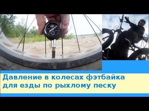 Давление в колесах фэт байка для езды по рыхлому песку