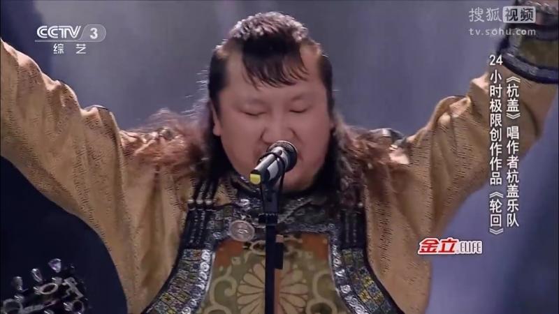 [中国好歌曲第二季]歌曲《轮回》 演唱:杭盖乐队 _ CCTV (Hanggai)
