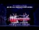 14 ноября 2018 года балет Щелкунчик