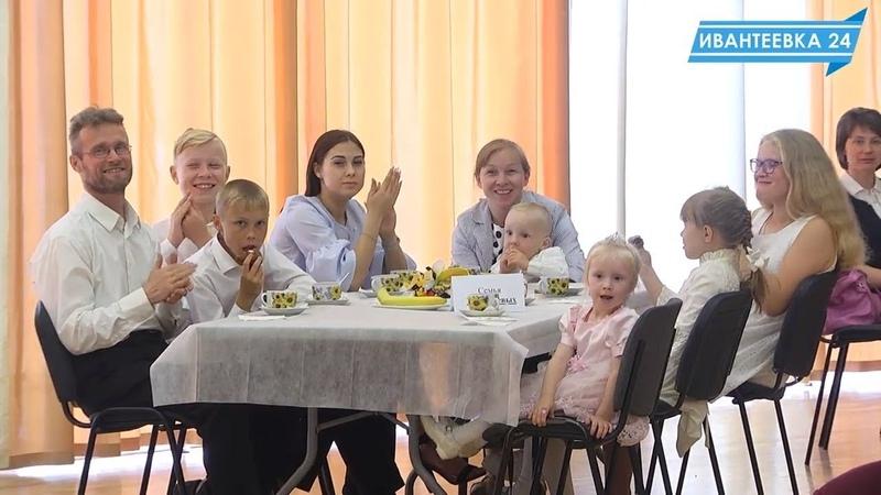 Награждение многодетных семей и супругов-юбиляров