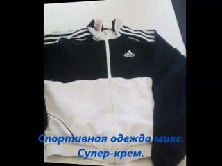 9. Спортивная одежда микс (супер-крем)