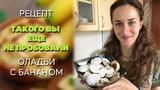 Оладушки с бананом Это самый нежный рецепт оладьев!