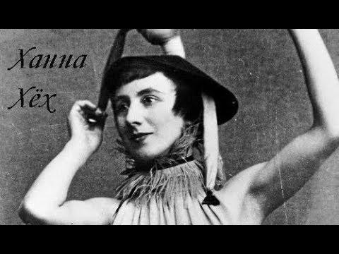 Художницы: Ханна Хёх (1889—1978))