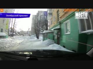 Видеорегистратор, ДТП на ул. Лесной, 15 и Ларгус. 06.02.2019
