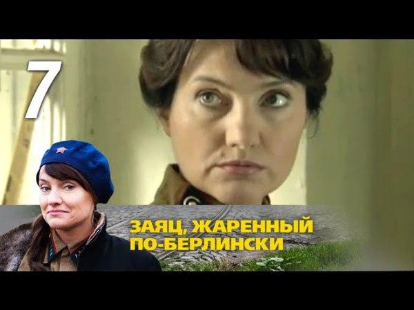 Заяц, жаренный по-берлински. 7 серия (2011). Военный сериал с элементами комедии @ Русские сериалы