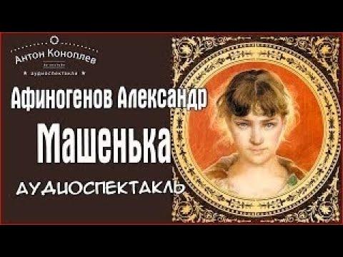 Афиногенов Александр - Машенька аудиоспектакль драма