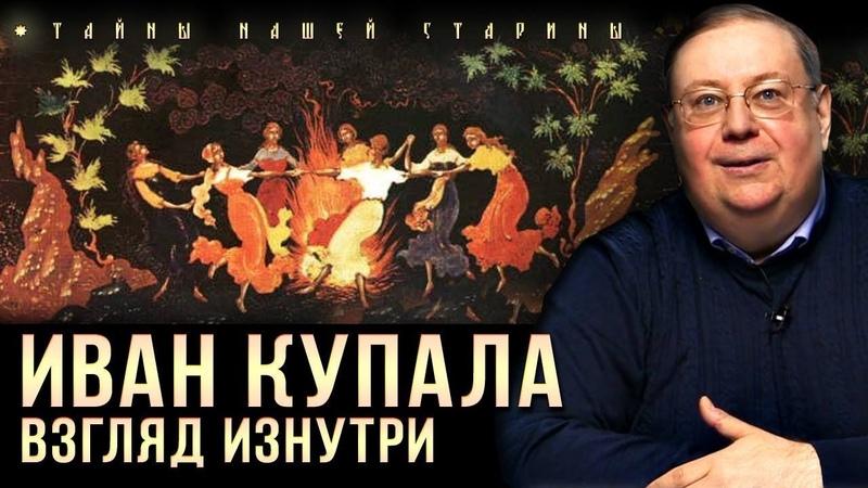Александр Пыжиков. Иван Купала тайна главного славянского праздника